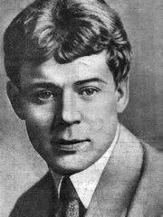 Есенин С. А.