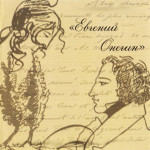 роман Евгений Онегин