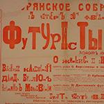 футуризм в русской поэзии