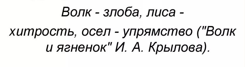 Пример аллегории в басне Крылова