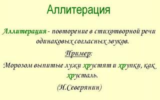Аллитерация